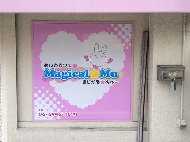 オタロード南端のメイドカフェ「まじかるみゅー」は9/15で閉店へ