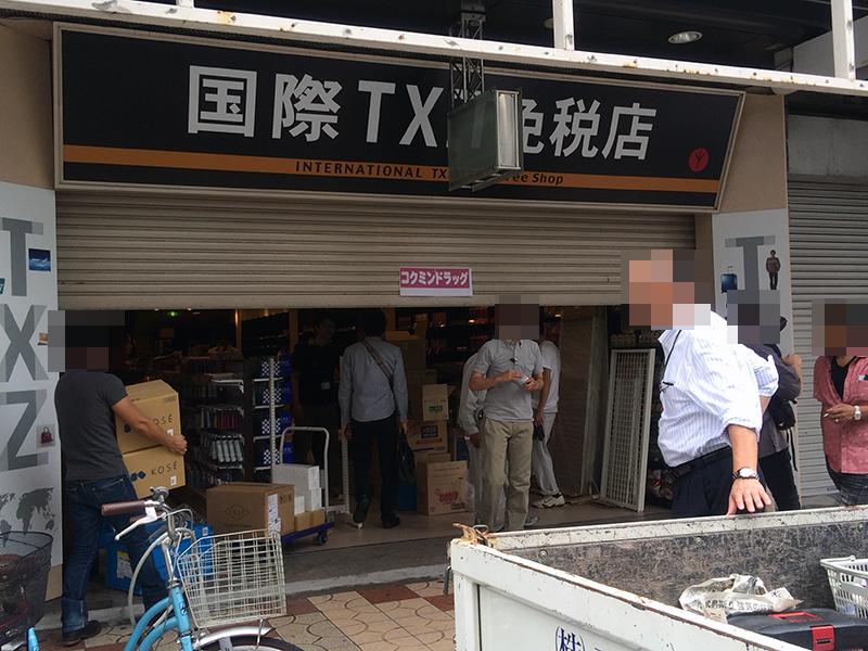 日本橋5丁目の「国際TXZ免税店」、まもなく営業開始?