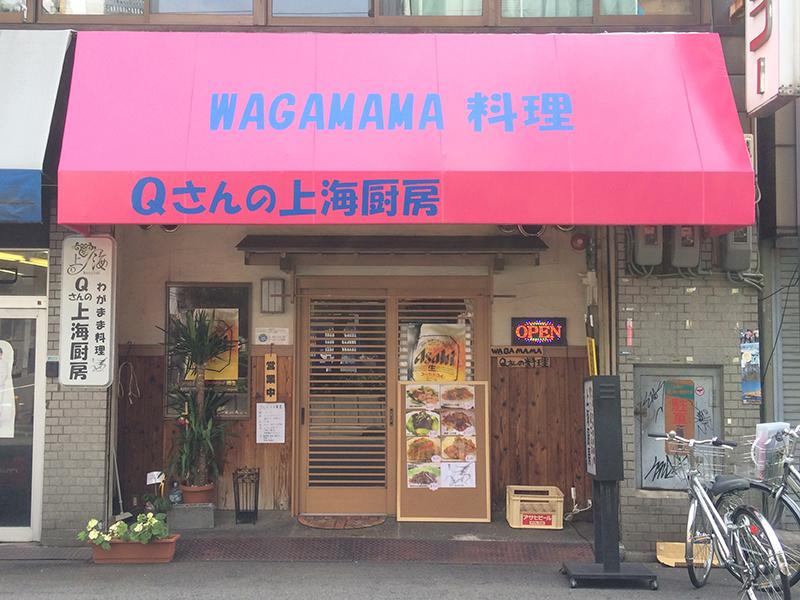 日本橋5丁目に「Qさんの上海厨房」オープン 新世界から移転