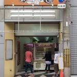 オタロード・カーパル2号店跡はクレーンゲーム専門店に
