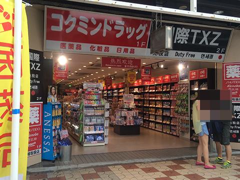 日本橋5丁目のSCOT跡にドラッグストアと免税店がオープン