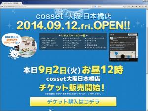オタロードのコスプレスタジオ「コセット」は9/12オープン