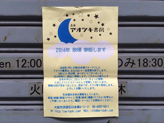 サブカル系古書店「アオツキ書房」、日本橋から撤退 北堀江に移転へ