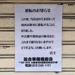 コピー機・OA機器販売の「総合事務機商会」、日本橋から撤退