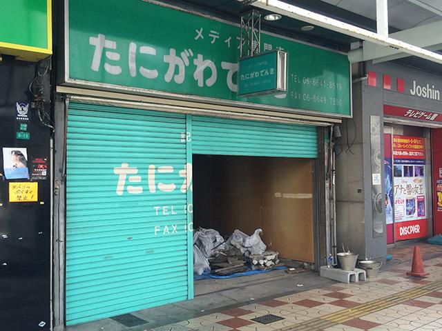 日本橋5丁目・たにがわでんき跡にてちょっとした動きが?
