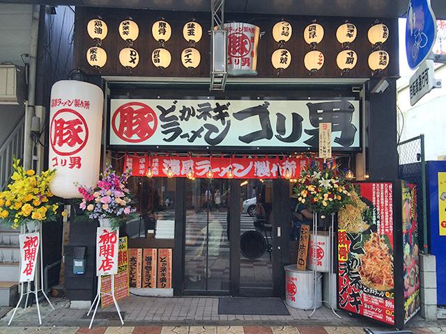 """日本橋4丁目に""""横浜家系""""ベースの「どかネギラーメン ゴリ男」がオープン"""