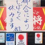 餃子の王将、日本橋の2店舗が突然の休業状態に その理由は…