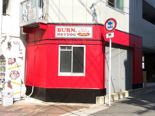 日本橋東にホットドッグ専門店「バーンホットドッグ」オープン準備中