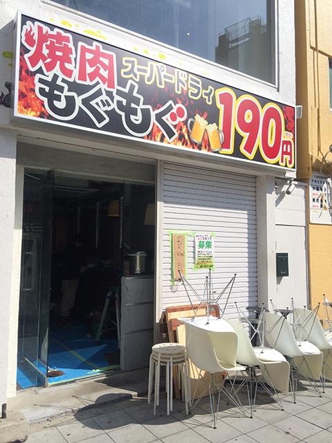 日本橋5丁目・ディンビグナー跡に焼肉レストラン「もぐもぐ」が10/2オープン