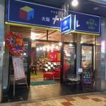 日本橋5丁目にリアル脱出ゲームの常設施設「大阪ナゾビル」がオープン