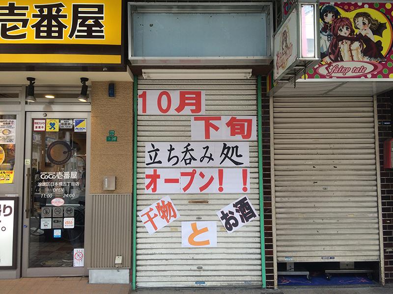 恵美須町駅1A出口横に立ち飲み屋がオープン準備中
