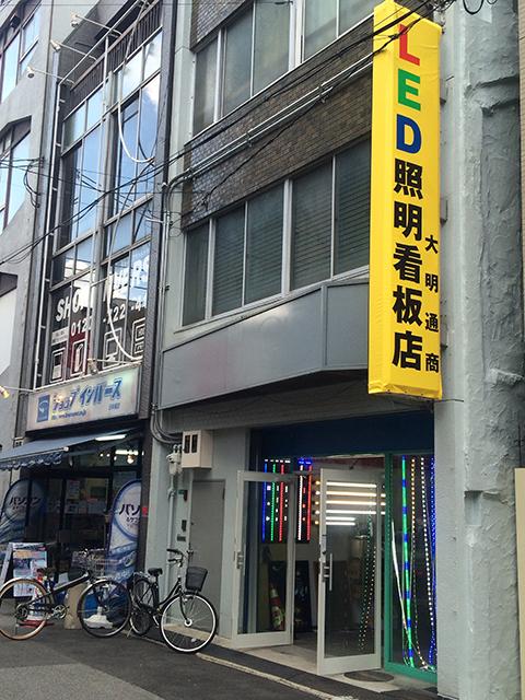 日本橋4丁目にLED看板の専門店「大明通商」がオープン