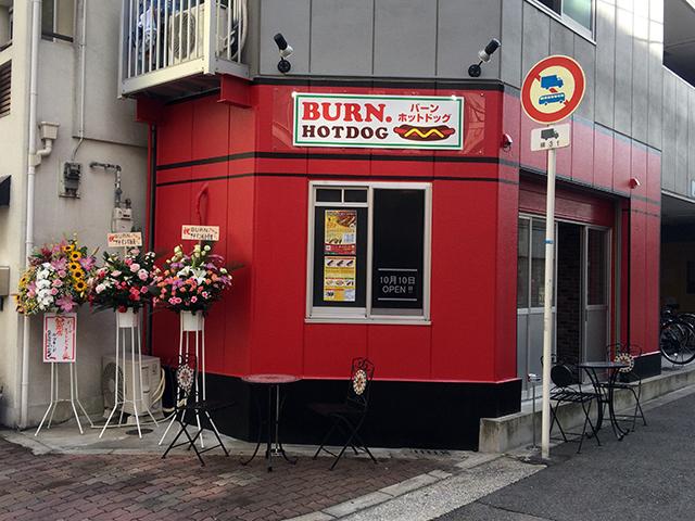 日本橋東にホットドッグ専門店「バーンホットドッグ」がオープン