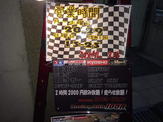 日本橋5丁目にミニ四駆バー?「レーシングバー100R」がオープン