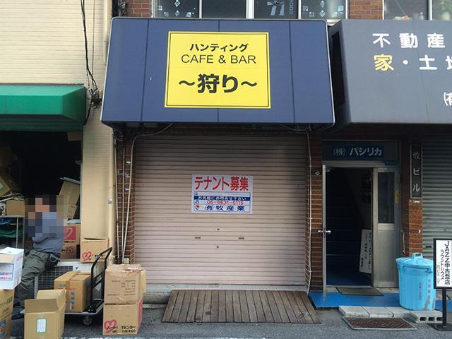 日本橋西のゲームカフェ「狩り」は1年弱で撤退