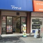 日本橋4丁目にフィギュア専門店「クランプス」が移転オープン