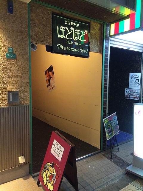 恵美須町駅前に立ち飲み処「ほどほど」がオープン
