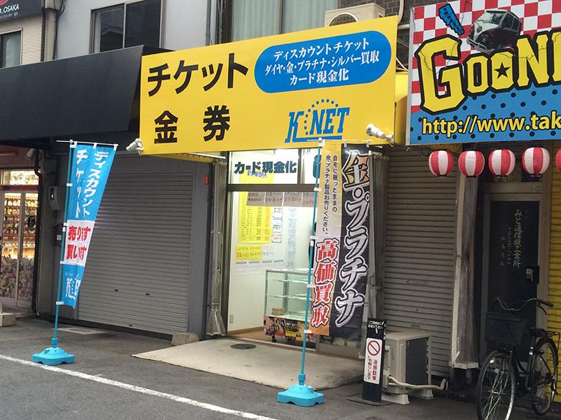 日本橋4丁目に金券ショップ「K-NET」がオープン