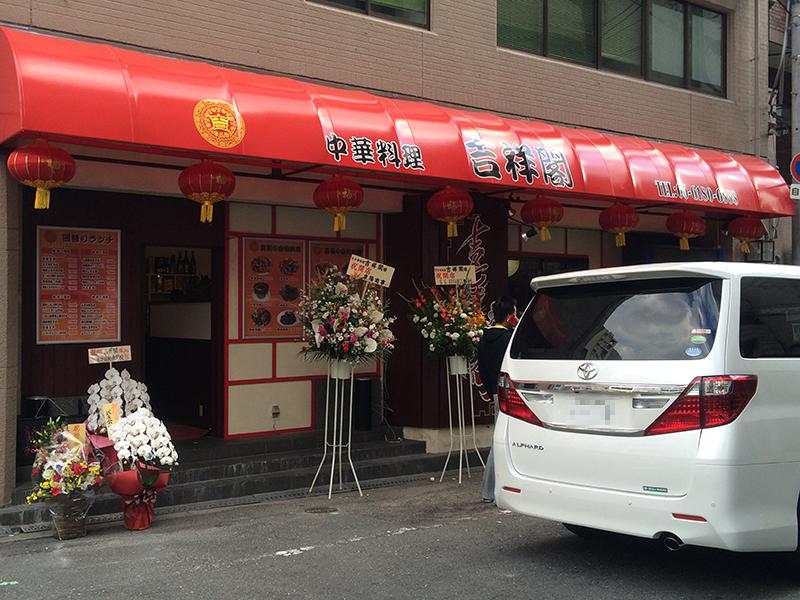 日本橋4丁目に中華料理店「吉祥閣」がオープン