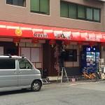 日本橋4丁目の中華料理「華龍」はまもなく「吉祥閣」に衣替え