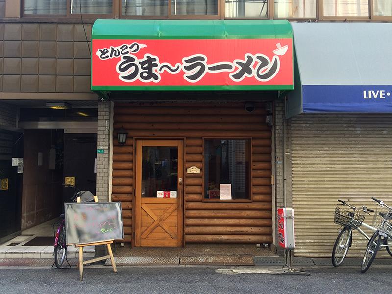 日本橋5丁目に豚骨ラーメン専門店「うま~ラーメン」がオープン