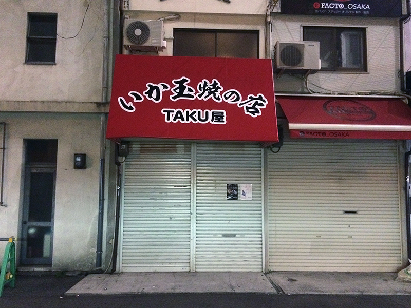 日本橋4丁目の元「スマバイ」跡はいか玉焼き屋が出店か?