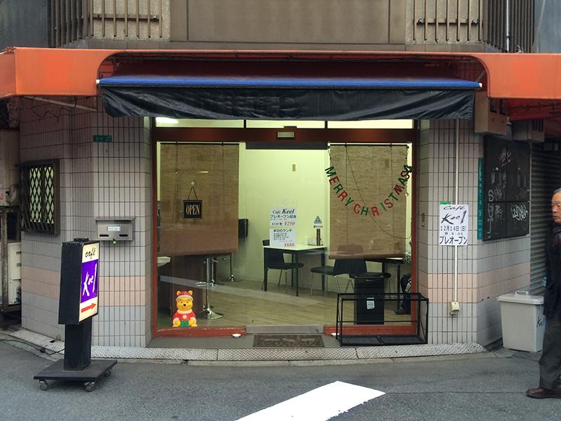 日本橋4丁目の元「WANTED」跡にカフェ「Keel」がオープン