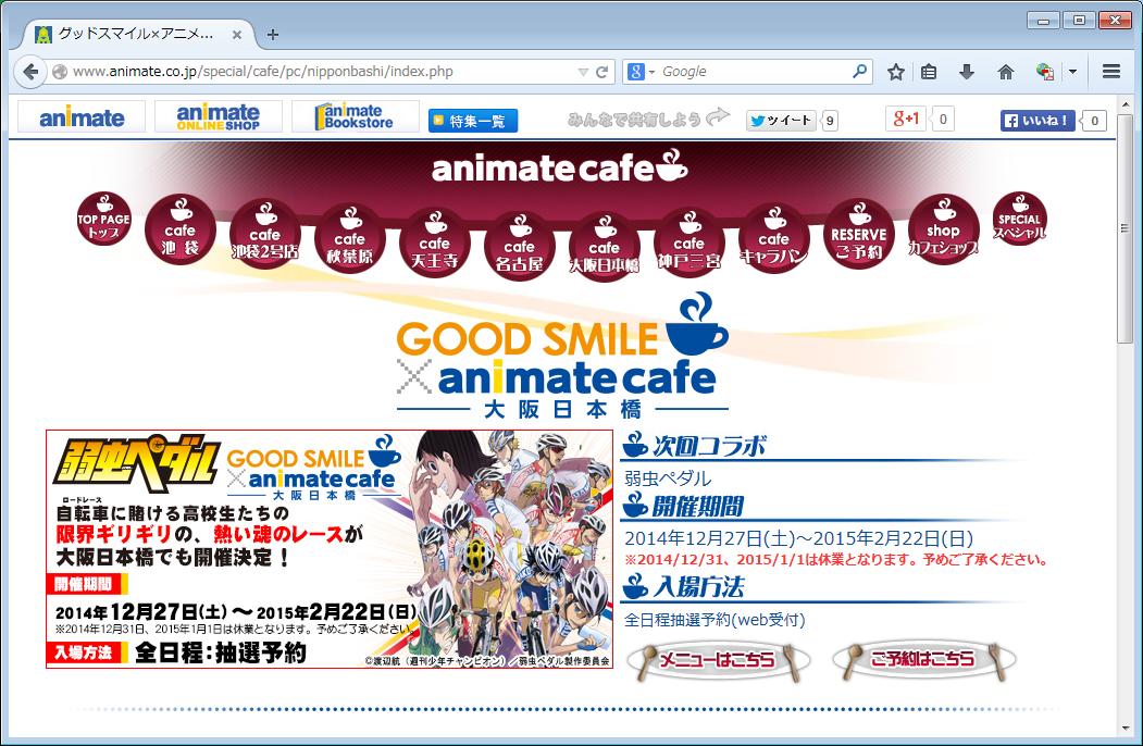 アニメイトカフェ、日本橋店のお披露目は年内ギリギリの今月27日
