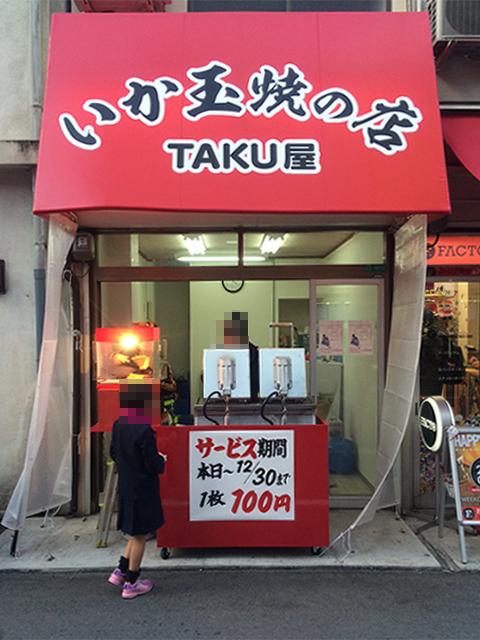日本橋4丁目の元「スマバイ」跡はいか玉焼「TAKU屋」に