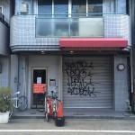 日本橋西のパンケーキ専門店「PaPi」、事実上の閉店か?