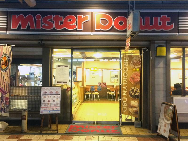ミスタードーナツ、日本橋5丁目の店舗は2月15日で撤退