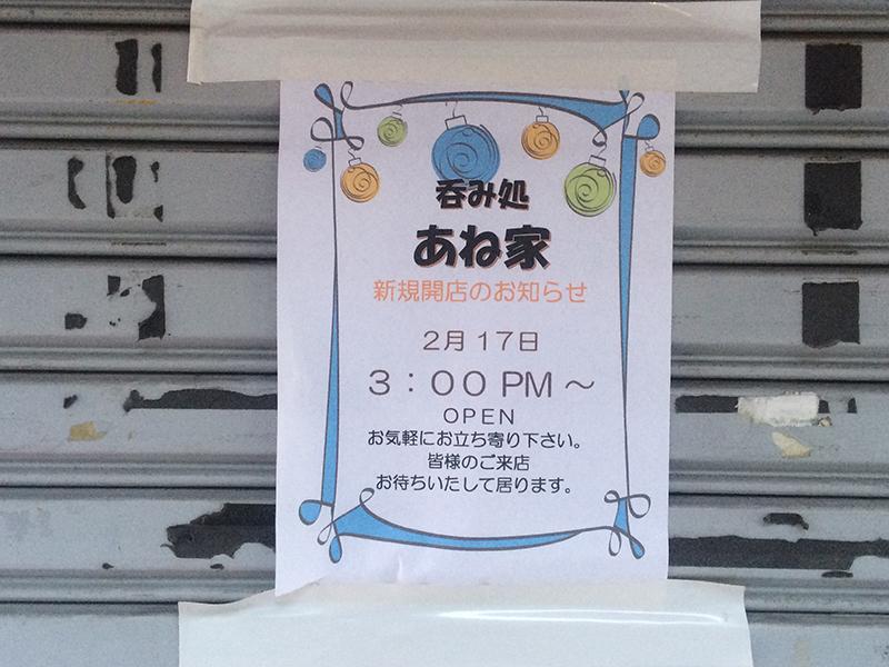 日本橋5丁目「楽食 F.ニコニコ」跡には居酒屋「あね家」