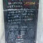 ダイニングバー「UMEYA」、日本橋での営業を今月で終了