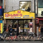 トレカパーク、難波・日本橋エリアの2店舗を統合へ