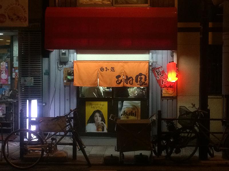 日本橋5丁目「楽食 F.ニコニコ」跡に居酒屋「あね家」がオープン