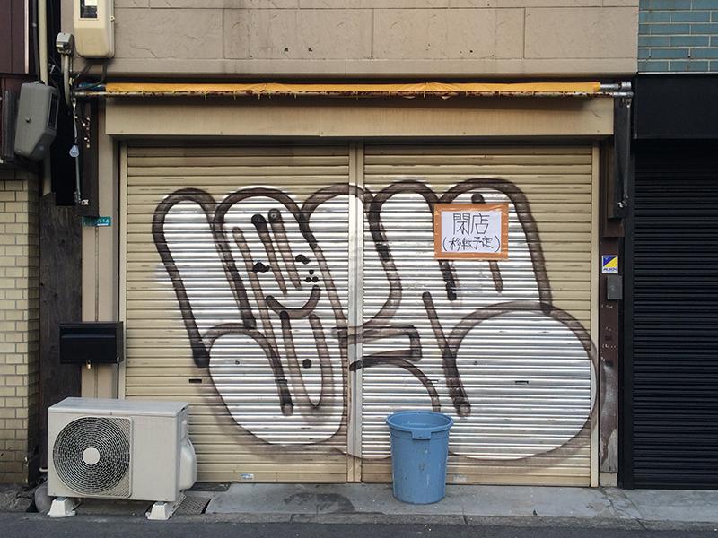日本橋5丁目の「ラーメン影郎」が突然の閉店?
