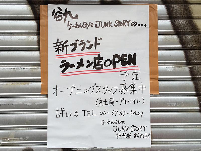 日本橋5丁目の「ラーメン影郎」跡には早くも同業者の出店が決定