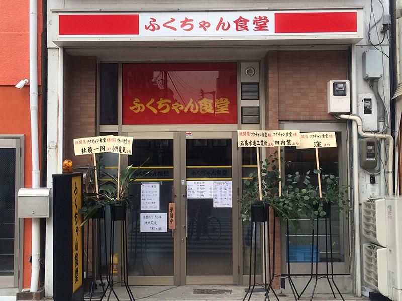 日本橋東に焼肉レストラン「ふくちゃん食堂」がオープン