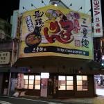 なんさん通りに魚介つけ麺の「三豊麺」がオープン
