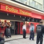 日本橋4丁目・LoveCom劇場跡に「ポルックスシアター」オープン