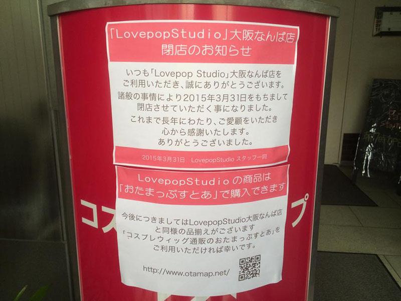 コスプレ用品専門店「ラブポップスタジオ」は3月末で閉店
