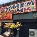 日本橋5丁目に「辛口ガチ味噌肉ソバ ひるドラ本店」オープン