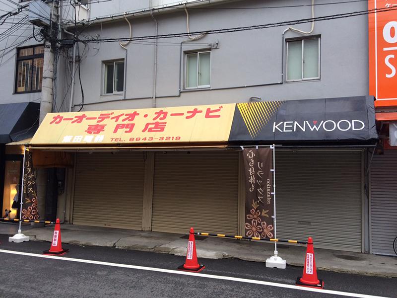 日本橋4丁目のカーナビ・カーオーディオ専門店「飯田電器」が閉店