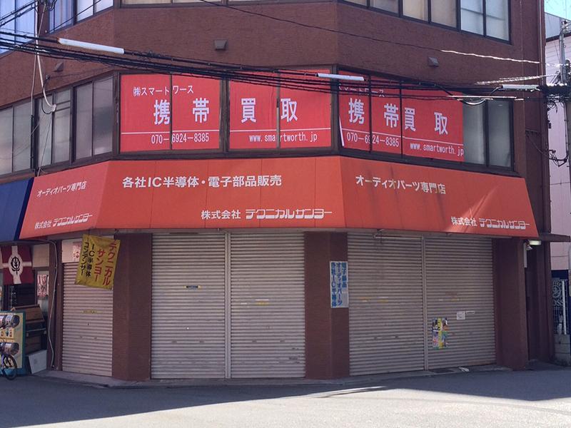日本橋4丁目に携帯・スマホ買取専門店「スマートワース」がオープン