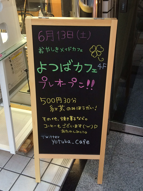 なんさん通りにメイドカフェ「よつばカフェ」がオープン