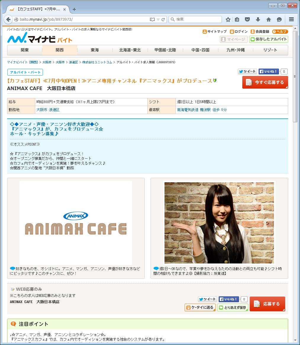 アニメ専門チャンネル「アニマックス」のカフェが日本橋にまもなく進出