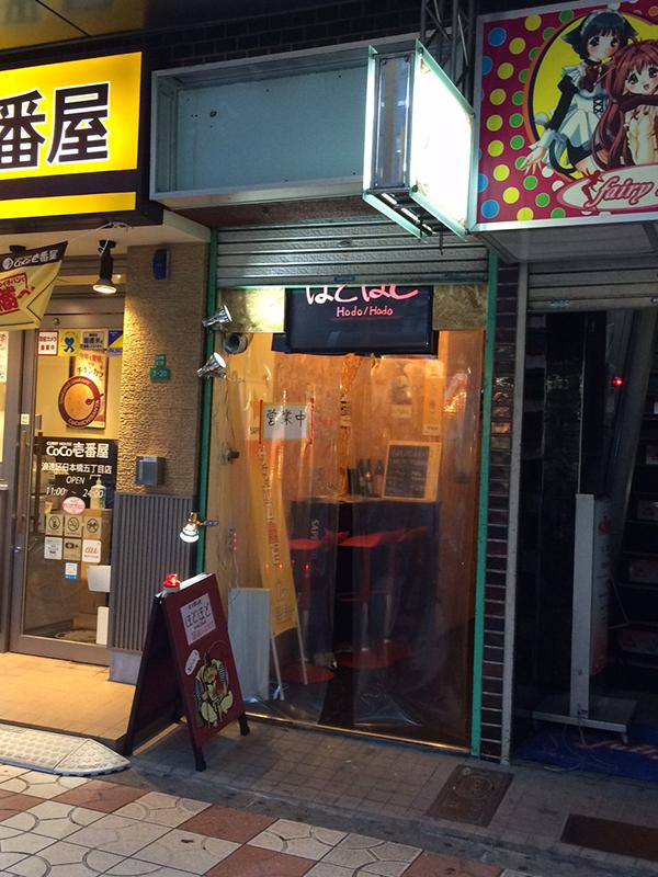 恵美須町駅前の立ち飲み屋「ほどほど」は7ヶ月で営業終了