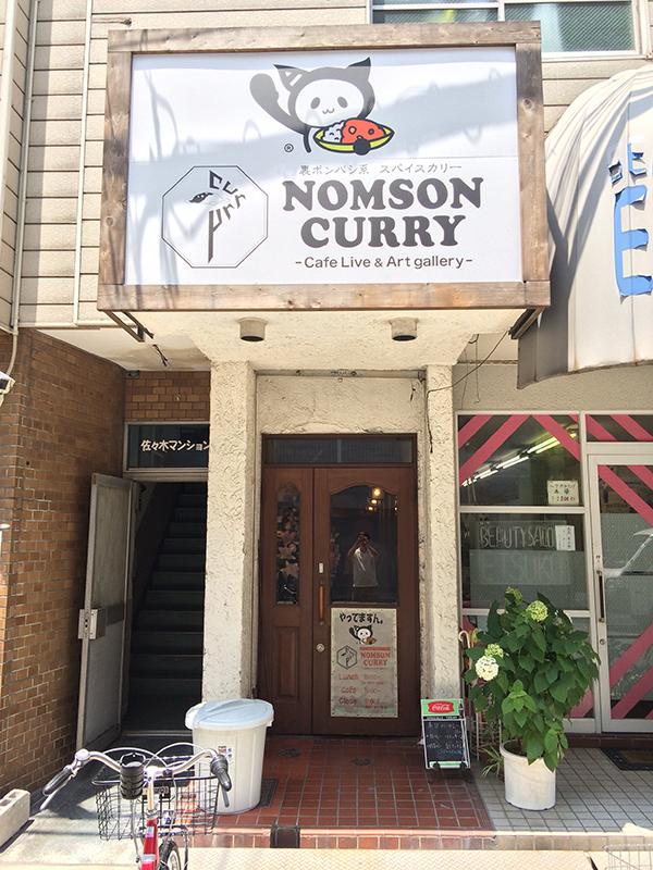 日本橋東にIngressなカレーカフェ「NOMSON CURRY」がオープン