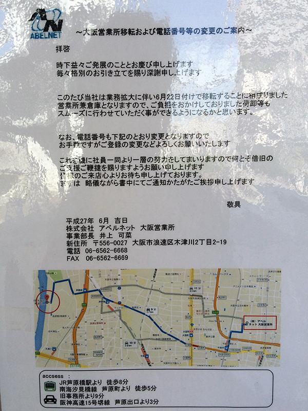 「買取けんさく君」が日本橋での営業を終了、浪速区木津川に移転