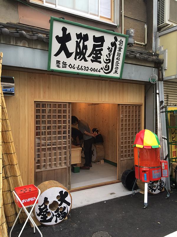 オタロード南端にうなぎ釣り専門店「大阪屋」がオープン